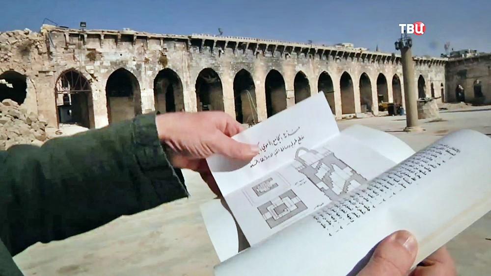 Восстановление памятника ЮНЕСКО, Великой мечети династии Омейядов в Сириис