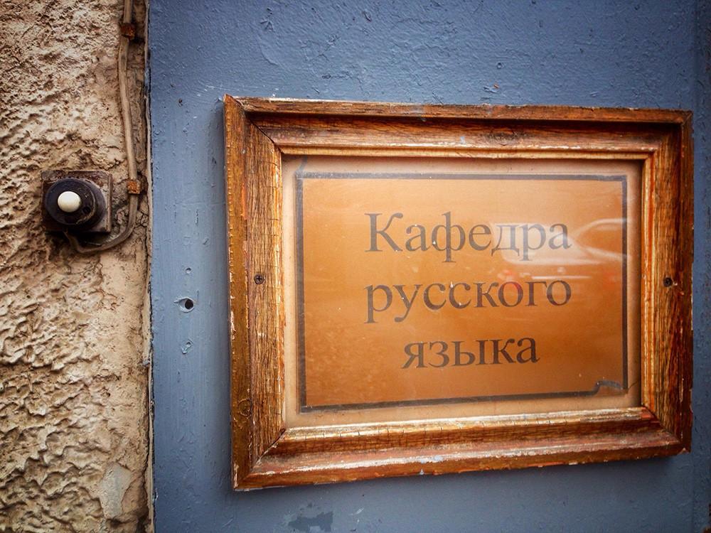 Кафедра русского языка