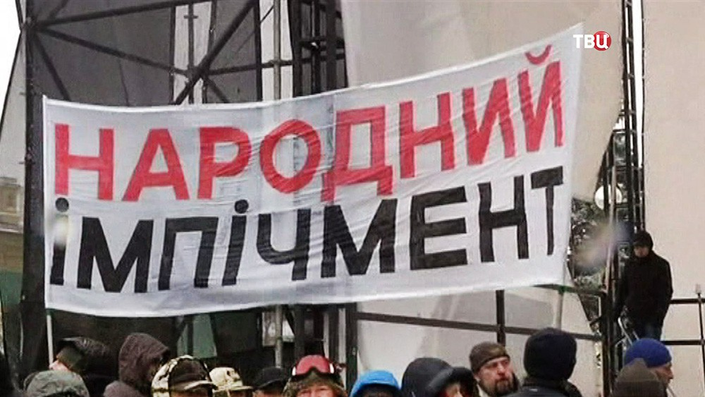 Митинг за импичмент Порошенко