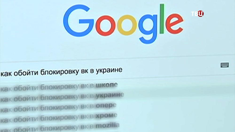 Запрос в поисковой системе Google