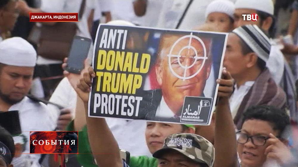 Протест у посольства США в Индонезии