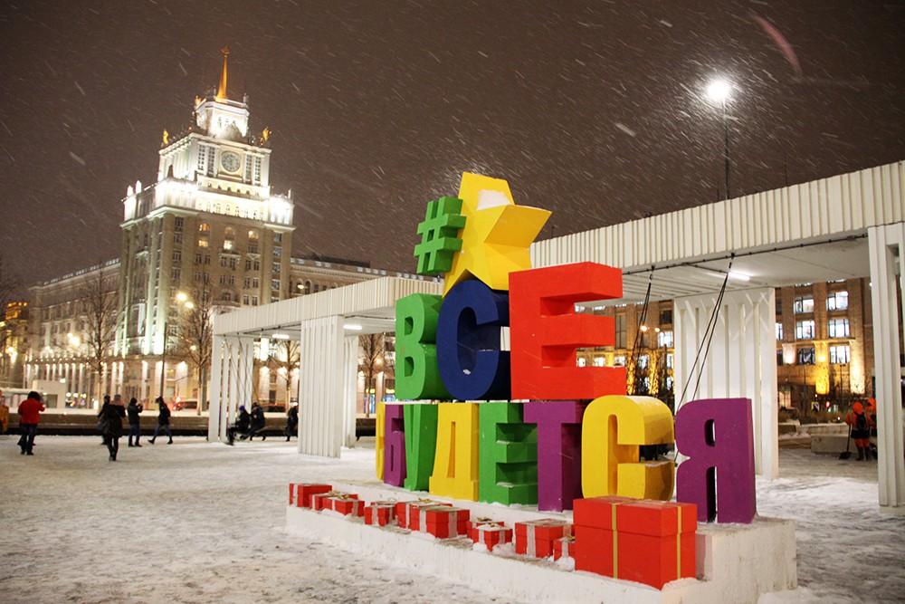 Новогодняя инсталляция на Триумфальной площади