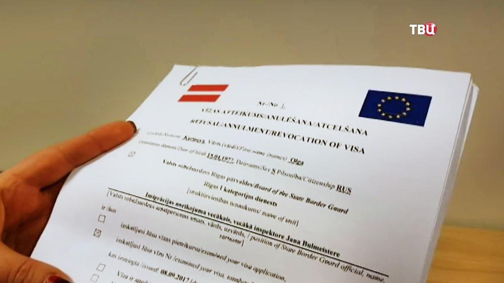 Предписание о выдворении из Латвии, выданное Ольге Курлаевой