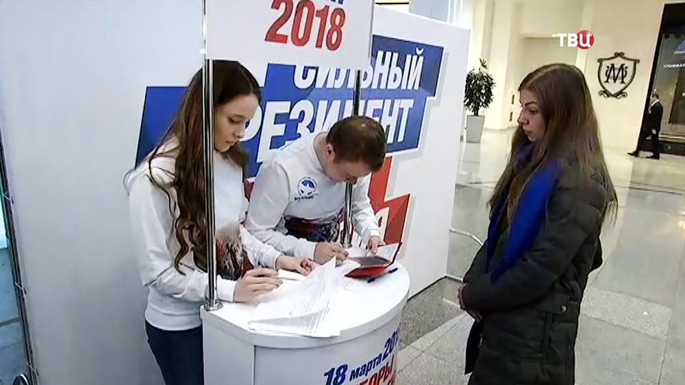 Сбор подписей в поддержку самовыдвижения на президентские выборы действующего главы государства Владимира Путина
