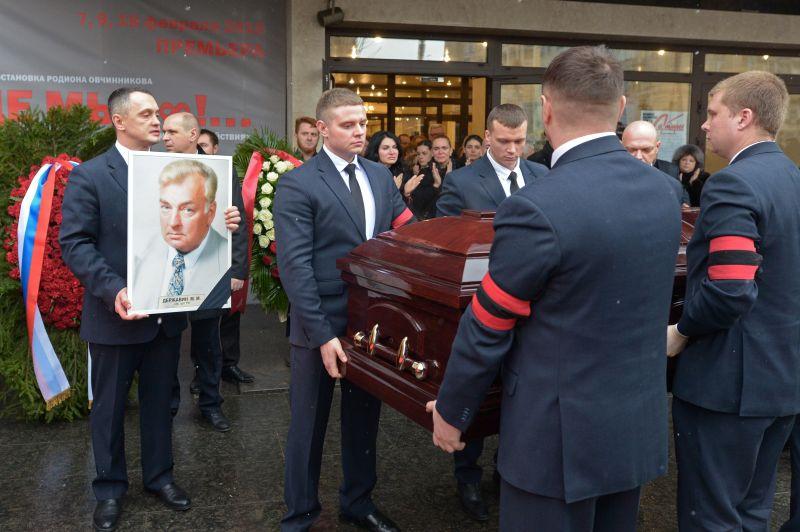 Похороны Михаила Державина