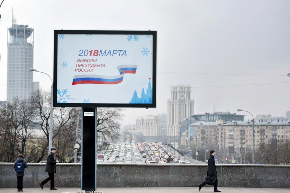 Информационные баннеры ЦИК России с логотипом избирательной кампании по выборам президента РФ, которые пройдут 18 марта 2018 года