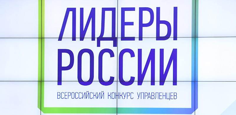"""Конурс """"Лидеры России"""""""