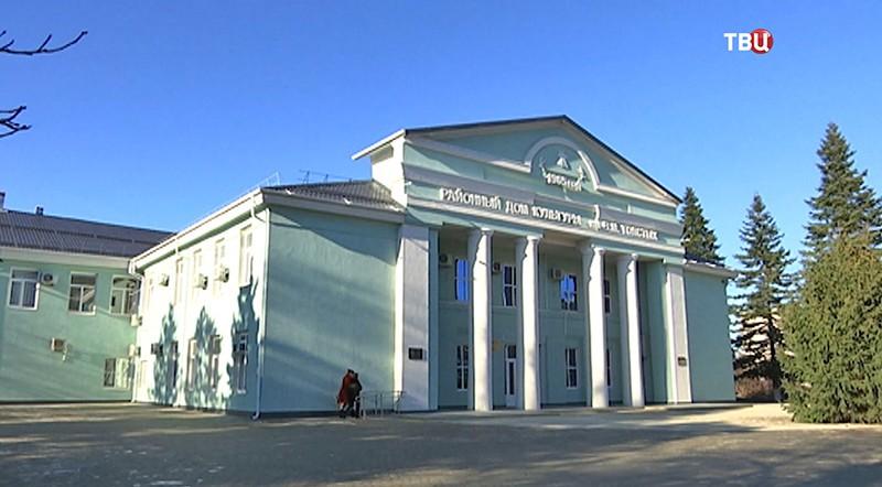 Дворц культуры под Краснодаром