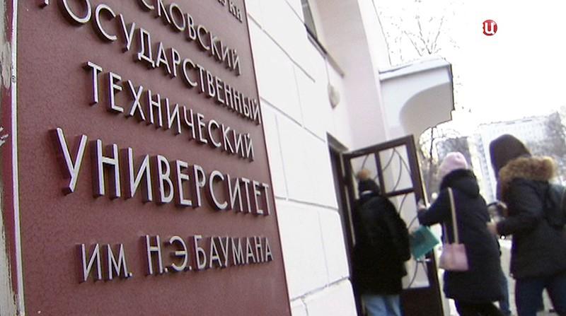 МГТУ им. Н.И. Баумана