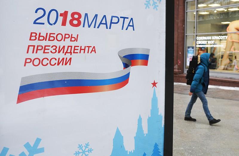 Билборд с символикой выборов президента России