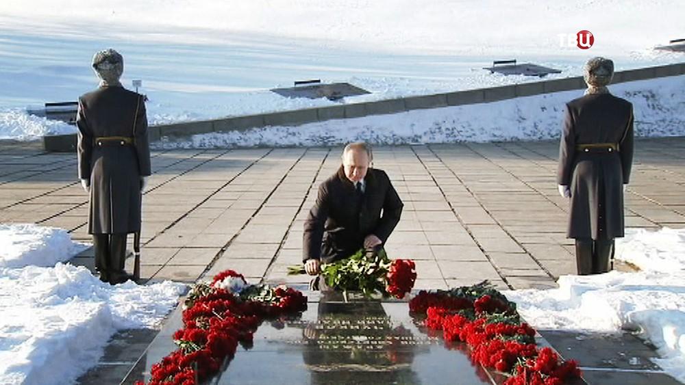 Владимир Путин возлагает цветы к монументу в честь 75-летия победы в Сталинградской битве
