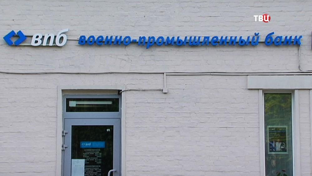 """Отделение """"Военно-промышленного банка"""""""