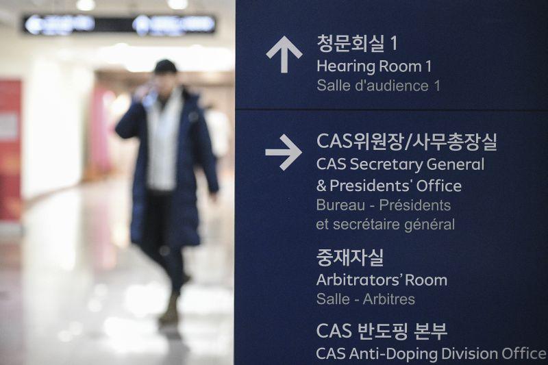Выездной офис Спортивного арбитражного суда (CAS) в Пхенчхане