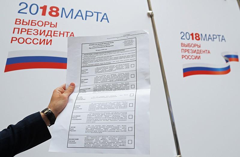 Образец избирательного бюллетеня для выборов президента России