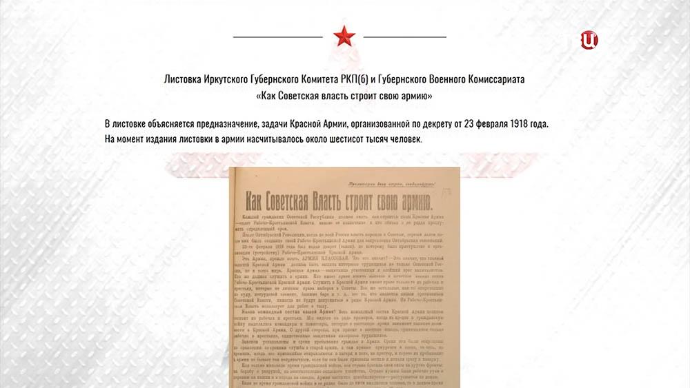 Архивные документы Минобороны России