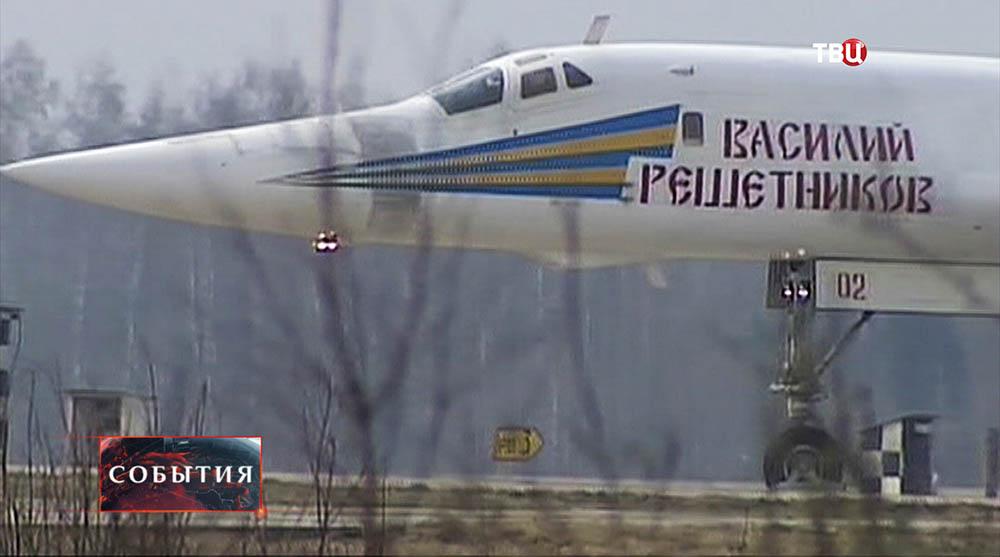 """Ту-160 """"Василий Решетников"""""""