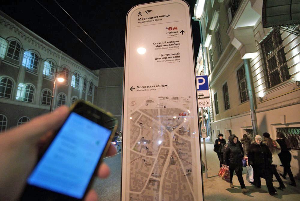Единая навигационная система Москвы