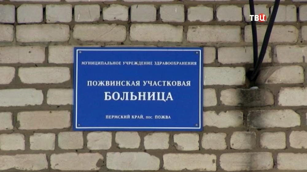 Пожвинская больница