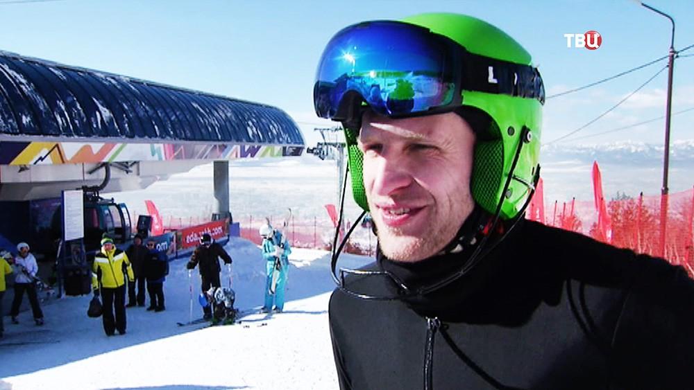 Российский горнолыжник Сергей Александров