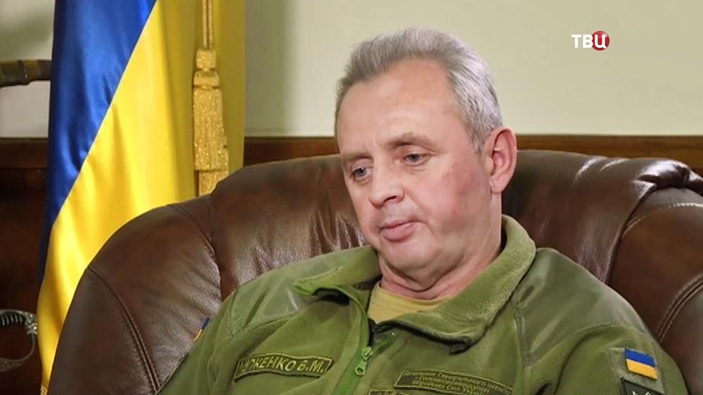 Начальник Генштаба украинской армии Виктор Муженко