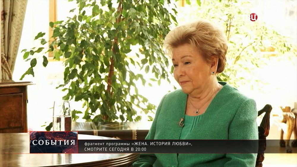 """Наина Ельцина, программа """"Жена. История любви"""""""