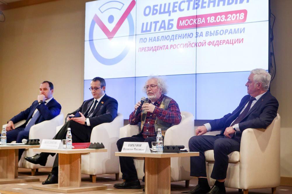 Круглый стол Общественного штаба по наблюдению за выборами президента России в Москве