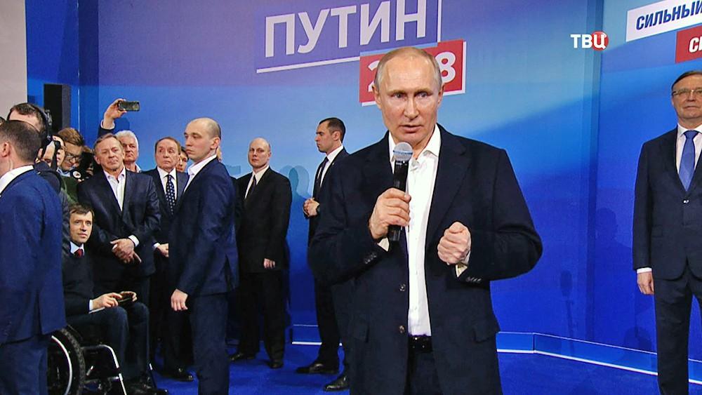 Владимир Путин посетил предвыборный штаб