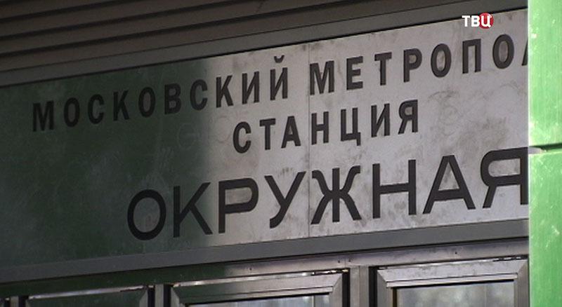 """Станция """"Окружная"""""""