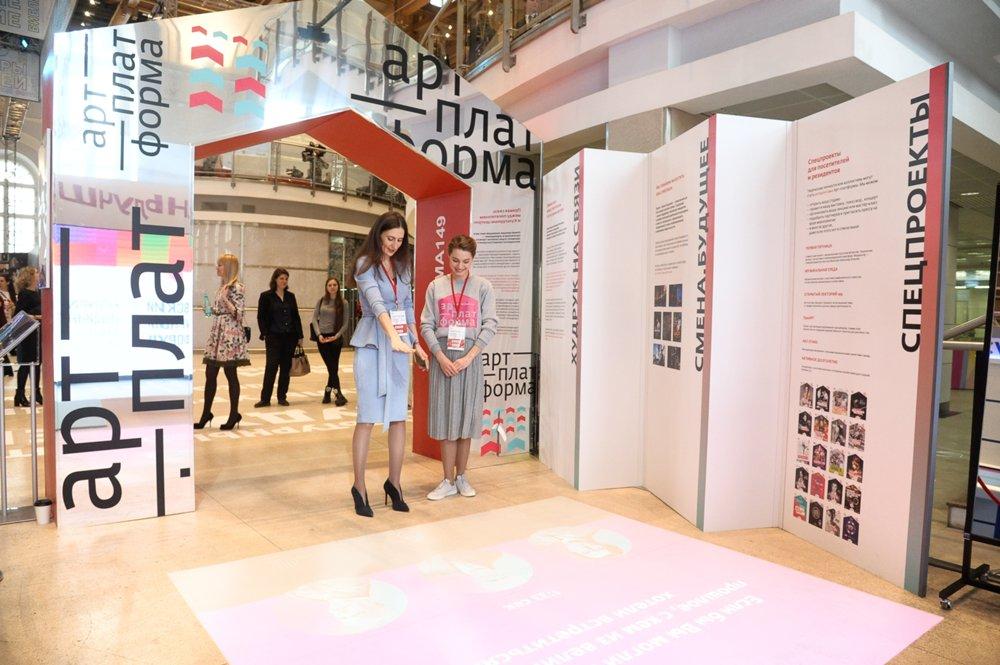 """Московский культурный форум-2018 в ЦВЗ """"Манеж"""""""