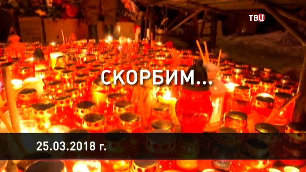 Россия скорбит по погибшим в Кемерове