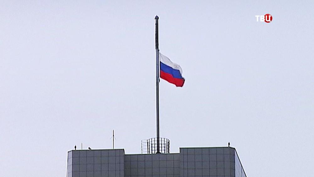 Флаг России приспущен по случаю траура