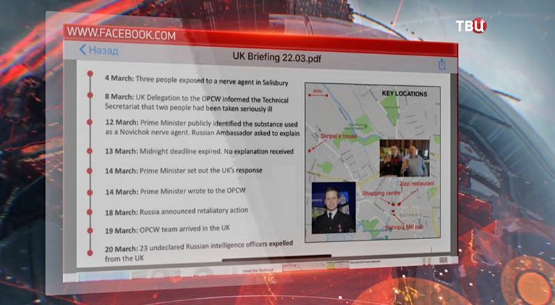 Презентация посольства Британии по делу Скрипаля