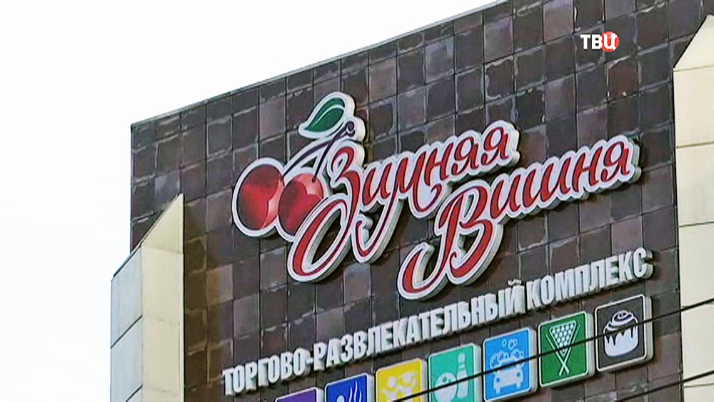 "Торговый центр ""Зимняя вишня"" в Кемерово"