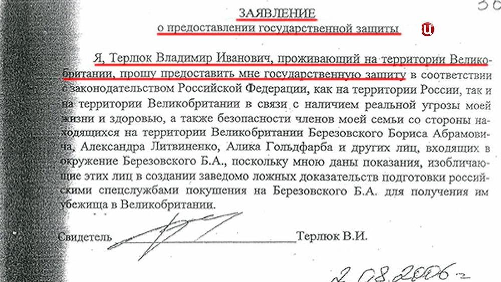 Генпрокуратура России обнародовала письмо проживающего в Великобритании Владимира Терлюка