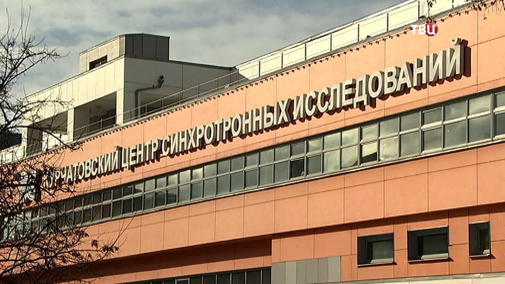 Курчатовский центр