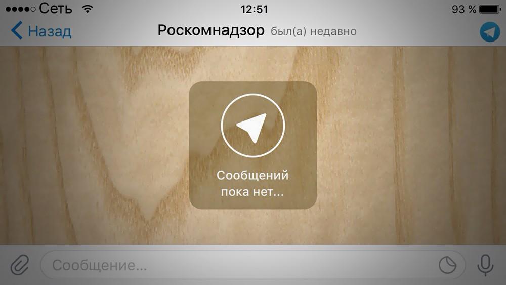 Роскомнадзор в мессенджере Telegram