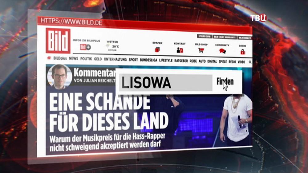 Михалина Лысова выиграла суд против немецкой газеты Bild