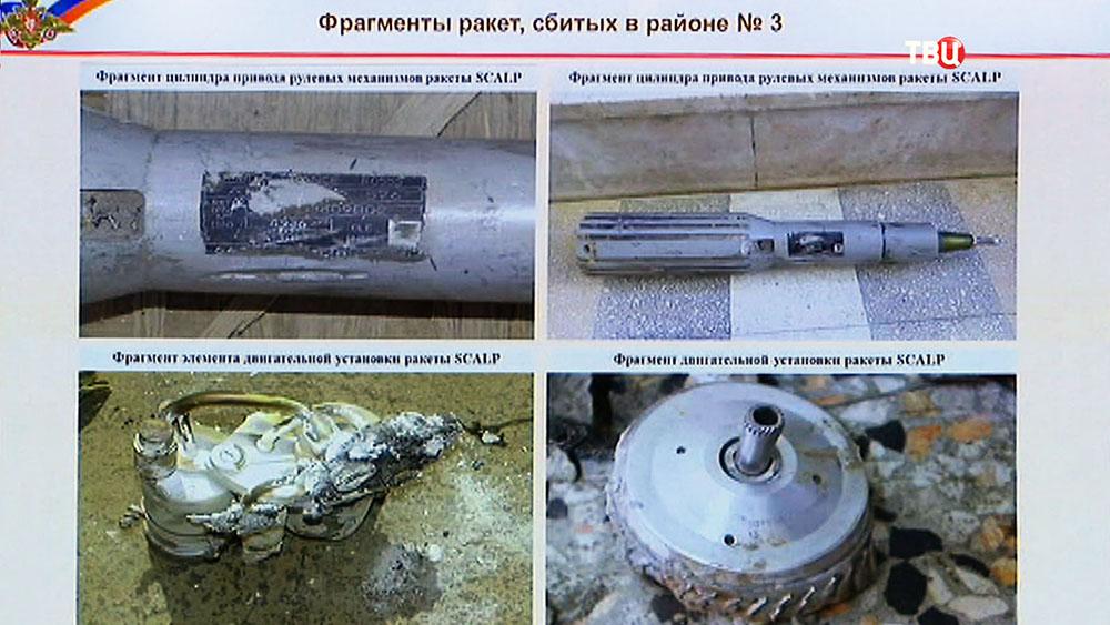 Фрагменты крылатых ракет коалиции, сбитых ПВО Сирии