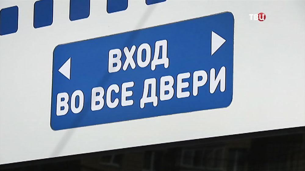 Вход в общественный транспорт без турникетов