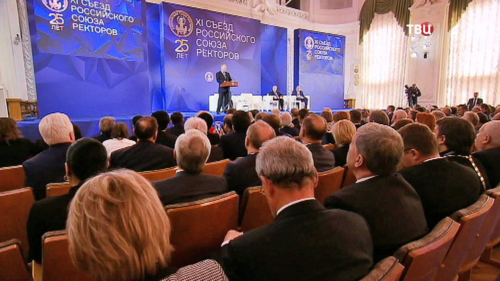 Владимир Путин на заседании XI съезда Российского союза ректоров
