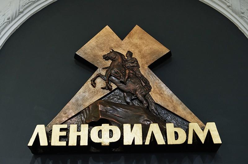 """Эмблема киностудии """"Ленфильм"""" в Санкт-Петербурге"""