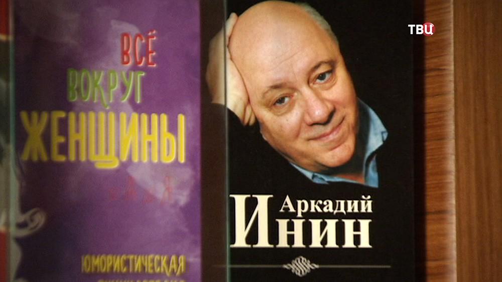Писатель Аркадий Инин