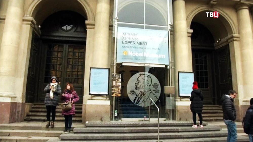 Музей Нобеля