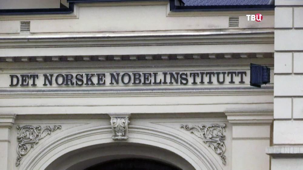 Норвежский Нобелевский институт
