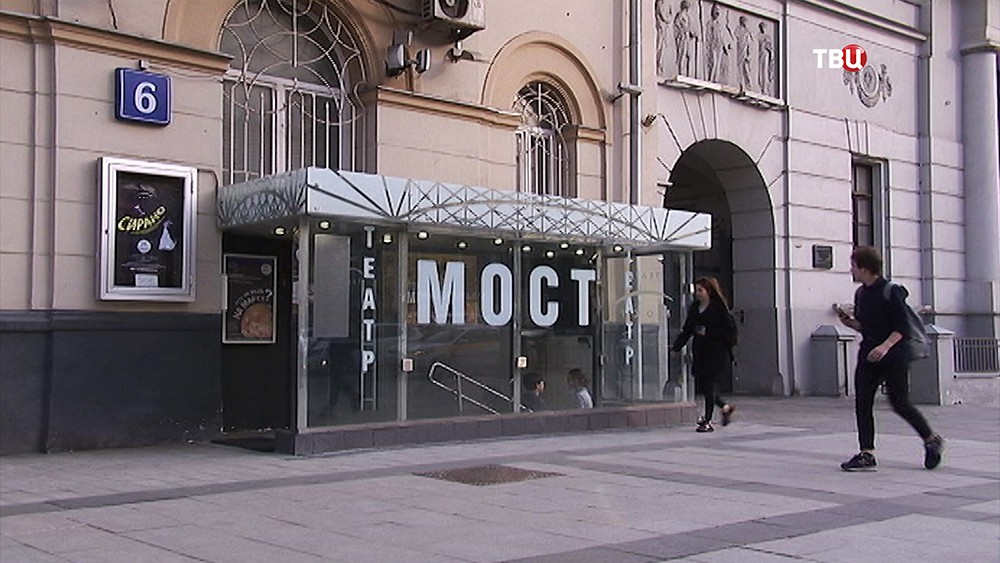 Театр МОСТ