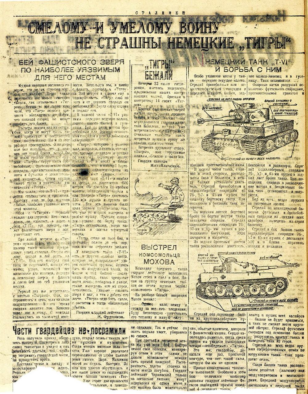 """Раздел газеты """"Сталинец"""": """"Смелому и умелому воину не страшны немецкие """"Тигры"""""""
