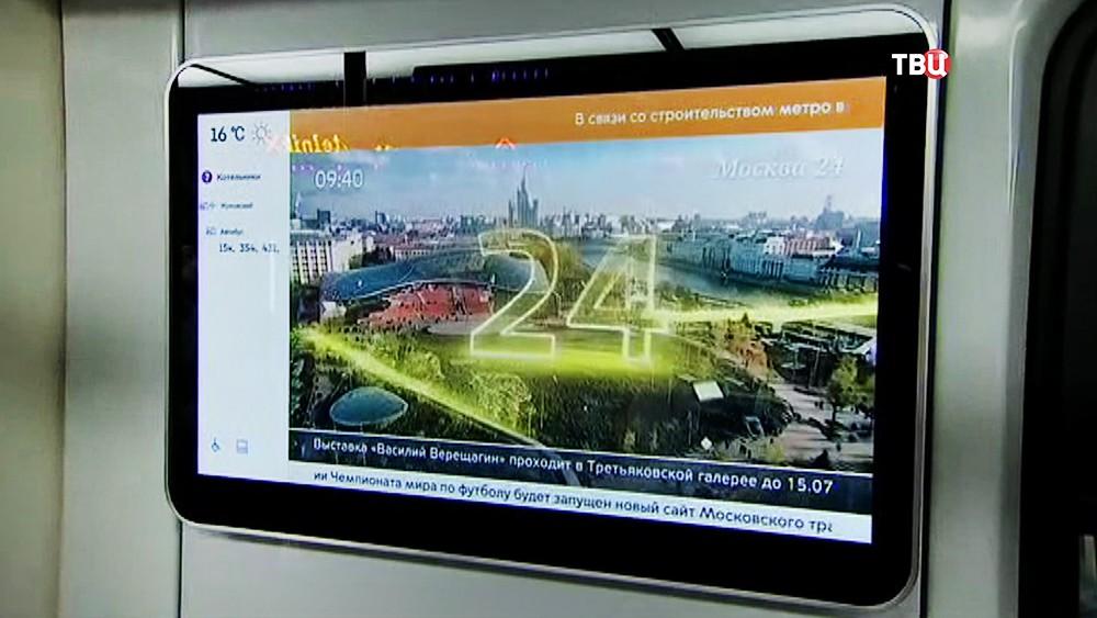 """Телеканал """"Москва 24"""" начал вещание в поездах метро"""
