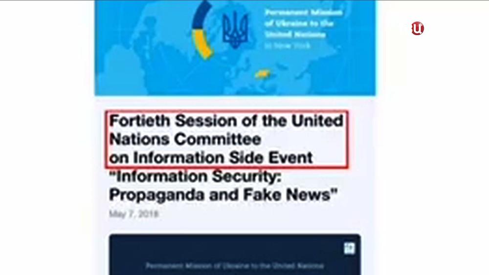 Приглашения на украинский семинар, где написано, что он якобы проходит под эгидой Организации Объединённых наций