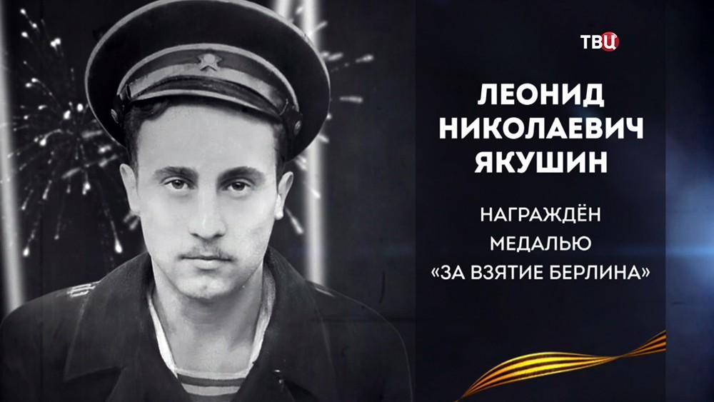 """Ветеран Леонид Якушин награжден медалью """"За взятие Берлина"""""""