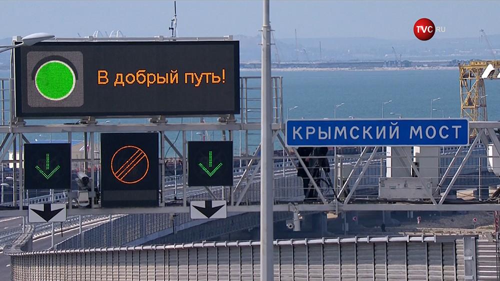 Картинки по запросу крымский мост фото открытия